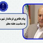 پیام تبریک فرماندار شهریار به مناسبت هفته معلم