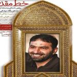 داستان تشکیل یگان موشکی ایران به چاپ هفتم رسید