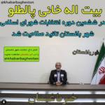 بیت اله خانی پالطلو در ششمین دوره انتخابات شورای اسلامی شهر باغستان تایید صلاحیت شد .