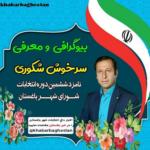 معرفی کامل جناب آقای سرخوش شکوری ؛ نامزد ششمین دوره انتخابات شورای اسلامی شهر باغستان .