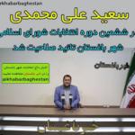 سعید علی محمدی در ششمین دوره انتخابات شورای اسلامی شهر باغستان تایید صلاحیت شد
