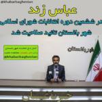 عباس زند در ششمین دوره انتخابات شورای اسلامی شهر باغستان تایید صلاحیت شد