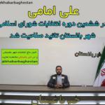 علی امامی در ششمین دوره انتخابات شورای اسلامی شهر باغستان تایید صلاحیت شد
