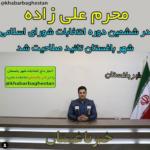 محرم علی زاده در ششمین دوره انتخابات شورای اسلامی شهر باغستان تایید صلاحیت شد