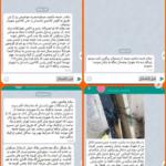 ✅ مشکلات ارسالی شهروندان باغستان به خبرباغستان جهت رسیدگی