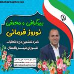 معرفی کامل جناب آقای نوروز فرمانی ؛ نامزد ششمین دوره انتخابات شورای اسلامی شهر باغستان .