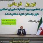 نوروز فرمانی در ششمین دوره انتخابات شورای اسلامی شهر باغستان تایید صلاحیت شد