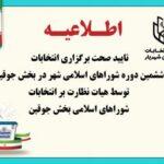 انتشار آگهی نتایج نهایی انتخابات شوراهای اسلامی شهر در بخش جوقین