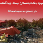 تخریب باغ ویلاها توسط جهاد کشاورزی در بلوار شهید باکری نصیرآباد