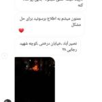 مشکلات ارسالی شهروندان باغستان جهت اطلاع رسانی و رسیدگی