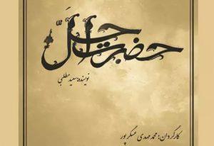 سریال حضرت اجل خان (بابا) خان