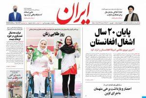 صفحه اول روزنامه ایران 10 شهریور 1400