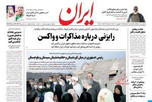صفحه اول روزنامه ایران 13 شهریور 1400