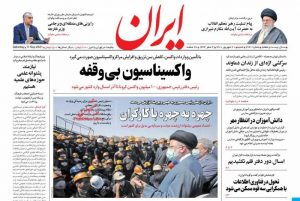 صفحه اول روزنامه ایران 20 شهریور 1400