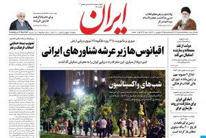 صفحه اول روزنامه ایران 23 شهریور 1400