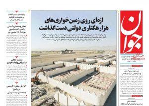 صفحه اول روزنامه جوان 23 شهریور 1400