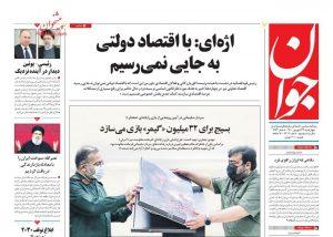 صفحه اول روزنامه جوان 24 شهریور 1400