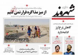 صفحه اول روزنامه شهروند 10 شهریور 1400