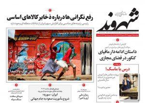 صفحه اول روزنامه شهروند 11 شهریور 1400