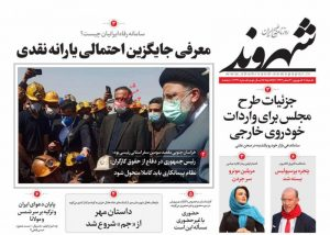صفحه اول روزنامه شهروند 20 شهریور 1400