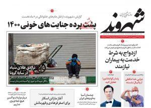 صفحه اول روزنامه شهروند 23 شهریور 1400