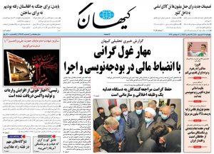صفحه اول روزنامه کیهان 11 شهریور 1400