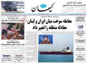 صفحه اول روزنامه کیهان 24 شهریور 1400