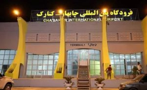 فرودگاه بین المللی چابهارک_کنارک