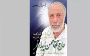محسن بیدارفر