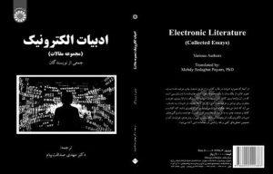 کتاب «ادبیات الکترونیک»