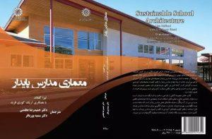 کتاب «معماری مدارس پایدار»